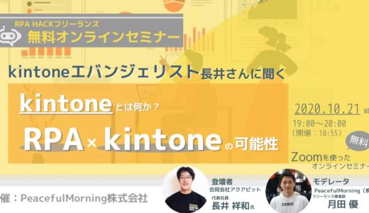 kintoneエバンジェリスト長井さんに聞く、kintoneとは何か?RPA×kintoneの可能性