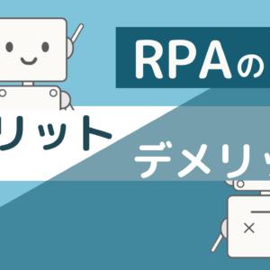 RPA導入のメリットとは?デメリット・導入事例・導入ステップも合わせて解説!