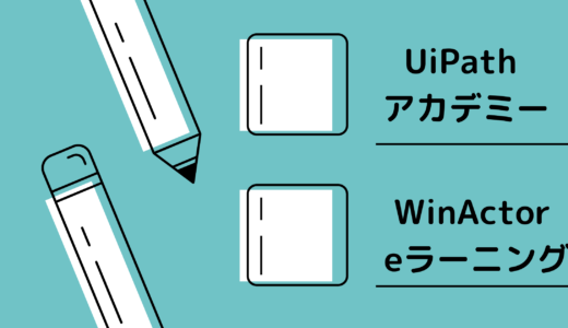 UiPathアカデミー/ WinActor eラーニング オンラインのRPA学習方法を徹底解説!