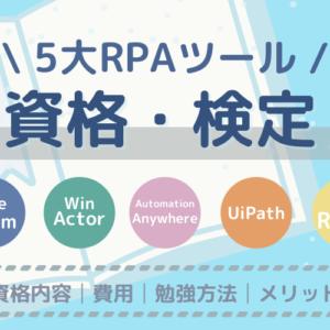 5大RPAツールの資格内容、勉強方法を詳しく解説!