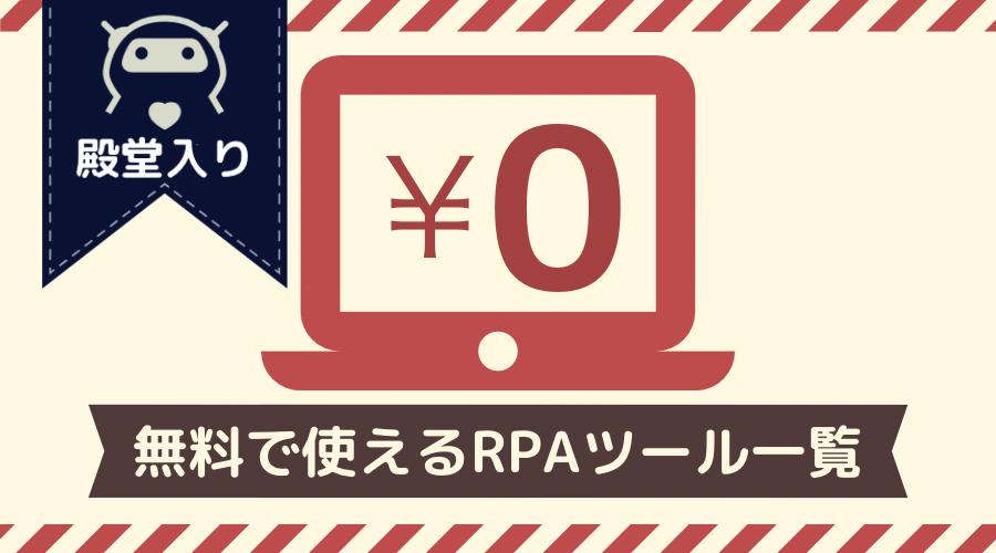 無料 RPA タダ 0円 ツール 一覧