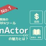 winactor とは RPA 特徴 価格 勉強方法 RPA 資格 導入事例 WinActor