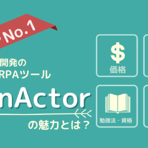 WinActorの魅力とは?価格〜勉強方法まで詳しく解説!!