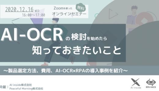 【オンラインセミナー】AI-OCRの検討を始めたら知っておきたいこと ~製品選定方法、費用、AI-OCR×RPAの導入事例を紹介~