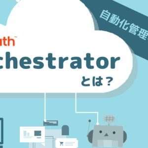 UiPath Orchestratorとは?特徴・機能・価格を詳しく解説!