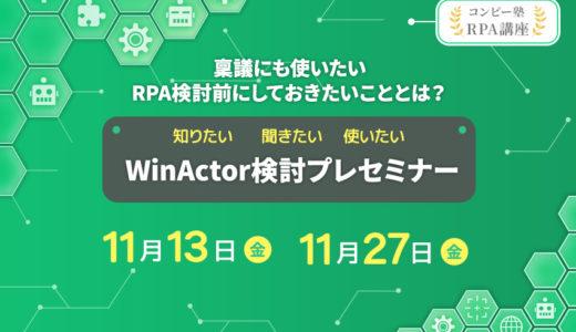 WinActor®検討プレセミナー 稟議にも使いたい RPA検討前にもしておきたいこととは?