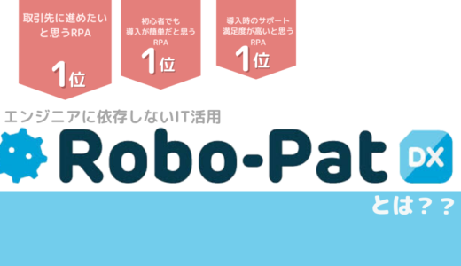 Robo-Pat DX(ロボパットDX)とは?魅力や価格を詳しく解説!