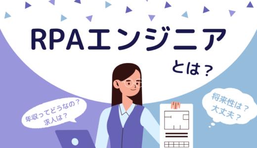 RPAエンジニアとは?業務内容・求人情報・将来性について詳しく解説!