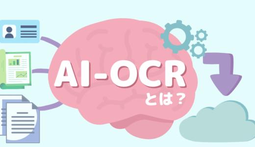 AI-OCRとは?導入メリット・AI-OCRの製品の比較も合わせて詳しく解説 !