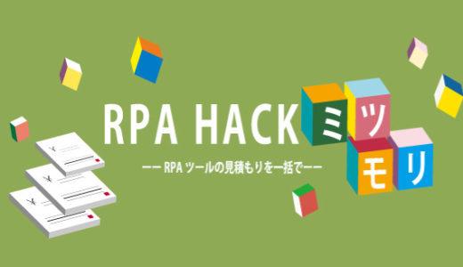複数RPAツールの見積もりが一括で取れる「RPA HACKミツモリ」とは!?