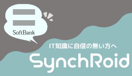SynchRoidとは?魅力・導入事例・価格を詳しく解説!