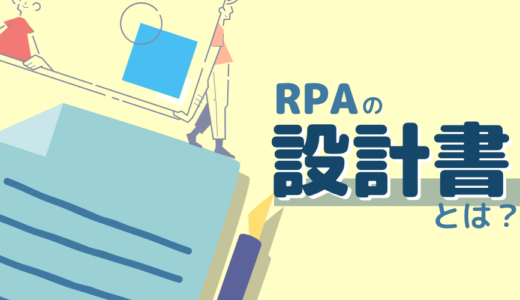 RPAの設計書とは?概要・内容・注意点を詳しく解説!