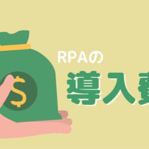 RPA導入費用はどれくらいかかる?コストの仕組みや実際の費用を詳しく解説!