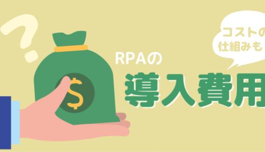 【徹底解説】RPA導入費用はどれくらいかかる?コストの仕組みや実際の費用を詳しく解説!