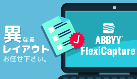【徹底解説】ABBYY FlexiCaptureとは?特徴や魅力・価格を詳しく解説!