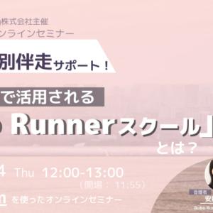 【オンラインセミナー】RPA学習を個別伴走サポート! 開発者研修で活用される「Robo Runnerスクール」とは?