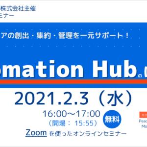 業務自動化案件の創出と管理をワンストップで実現!「UiPath Automation Hub」のはじめ方ウェビナー