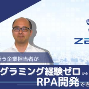営業代行を行う企業担当者がプログラミング経験ゼロからRPA開発できた理由とは?