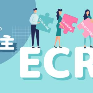 ECRSとは?業務改善に役立つフレームワークを詳しく解説!