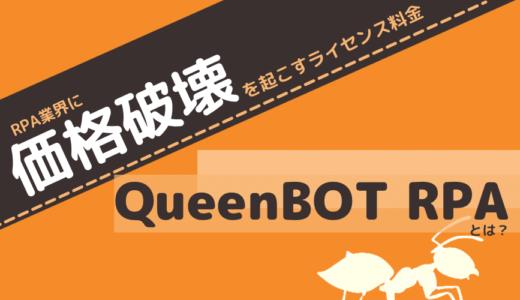 衝撃の価格。ライセンス料30万からのQueenBOT RPAとは?魅力や無料で使う方法を詳しく解説!