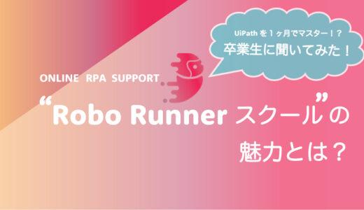 Robo Runner SchoolでUiPathを最短1ヶ月でマスターって本当?卒業生に聞いてみた!
