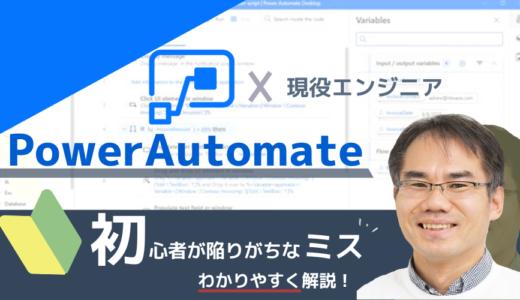 【使い方講座】Power Automateで初心者が陥りがちなファイルコンテンツの取得ミスを現役エンジニアがわかりやすく解説!
