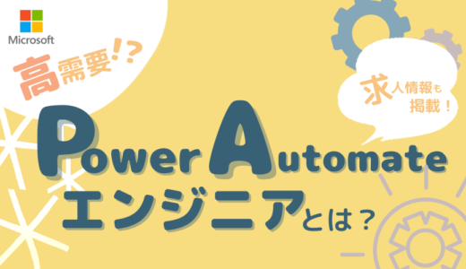 今話題のPower Automate!フリーランスエンジニアとして働く魅力とは?