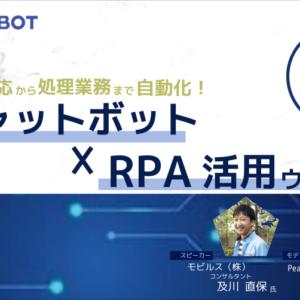 【オンラインセミナー】問い合わせ対応から処理業務まで自動化!チャットボット×RPA活用ウェビナー
