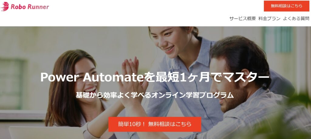 PowerAutomate研修