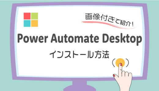 無料で使える!Power Automate Desktopのインストール方法を画像付きで紹介!