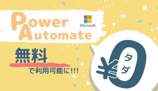 Microsoft のRPA『Power Automate Desktop』が無料で利用可能に