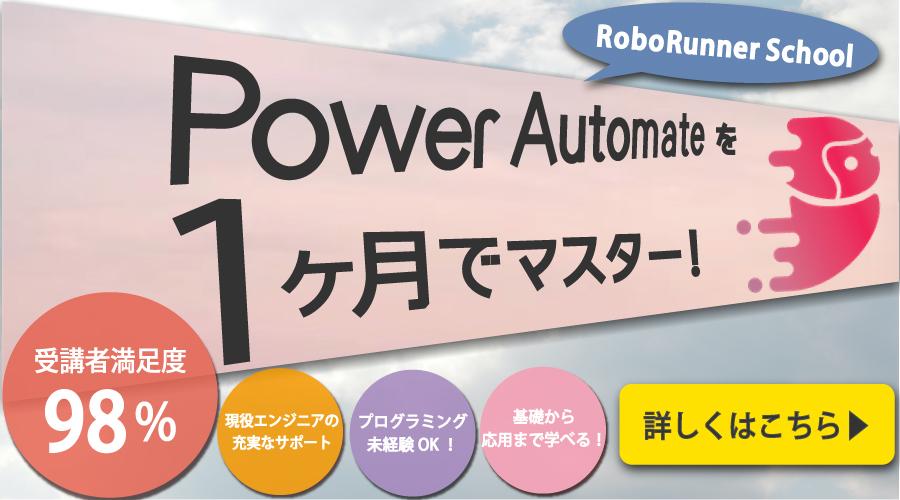 PowerAutomateRoboRunnerShcool