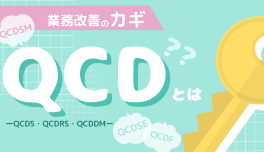 QCDとは?優先順位の付け方や派生語のフレームワークも紹介