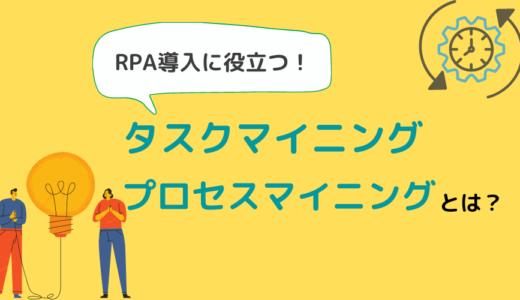 RPA導入に欠かせないタスクマイニング、プロセスマイニングツール!その違いや代表7選を紹介