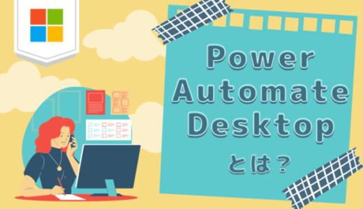 【概要から研修・勉強方法まで丸わかり】最近話題のPower Automate Desktopとは?