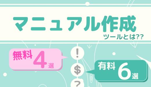 マニュアル作成ツールとは?おすすめマニュアル作成ツール10選を紹介!