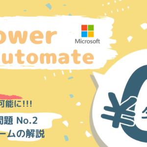 【Power Automate Desktopの使い方】条件分岐と繰り返しとは?~無料テキスト練習問題No.2の解説~