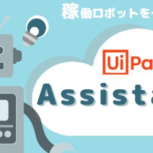 【UiPath概要④】UiPath Assistantとは?概要・機能・価格を詳しく解説!