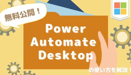 【無料公開】Power Automate Desktopの使い方を解説!