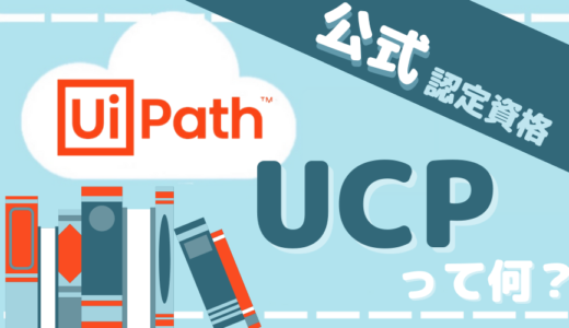 【日本語版も遂に登場】UiPath認定資格UCPとは?
