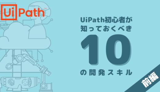 【前編】初心者が知っておくべき10のUiPath開発スキル