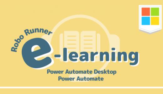 Power Automate・Power Automate Desktopの研修サービス「Robo Runner eラーニング」とは?