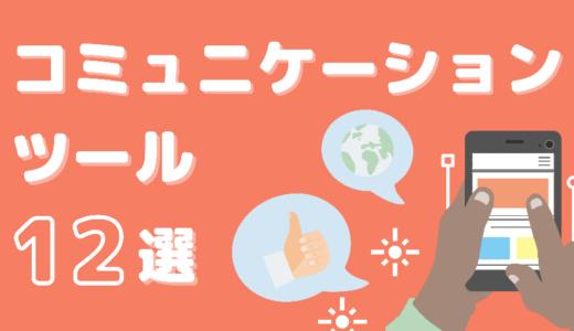 【おすすめ12選】用途別にコミュニケーションツールを紹介!!
