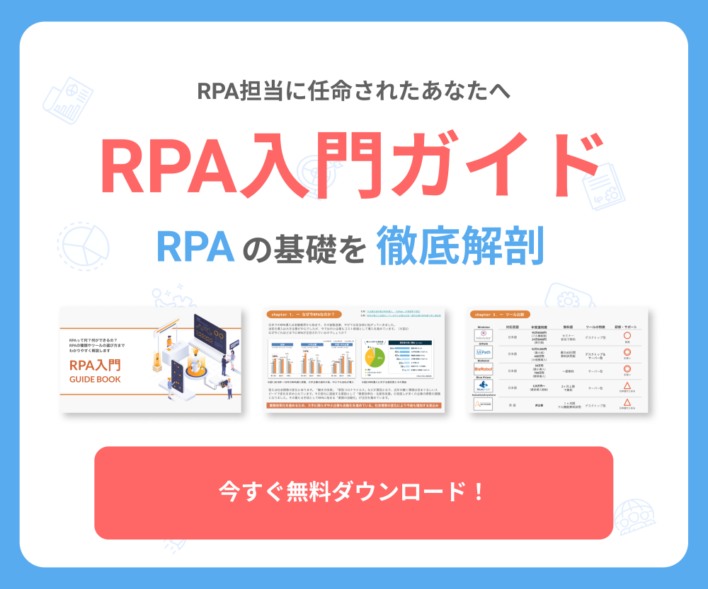 RPAお役立ち資料ダウンロードページへの遷移バナー
