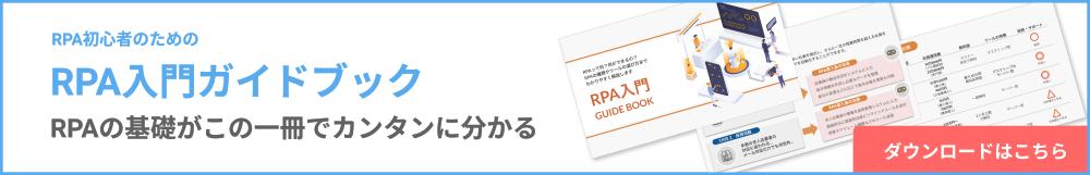 RPAお役立ち資料ダウンロードページへの遷移バナー_横
