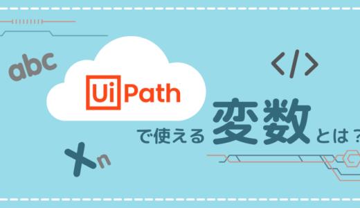 UiPathで使える変数とは?概要から役割について紹介!