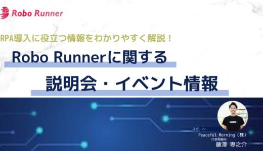 2021年8月のRobo Runner説明会・イベント情報