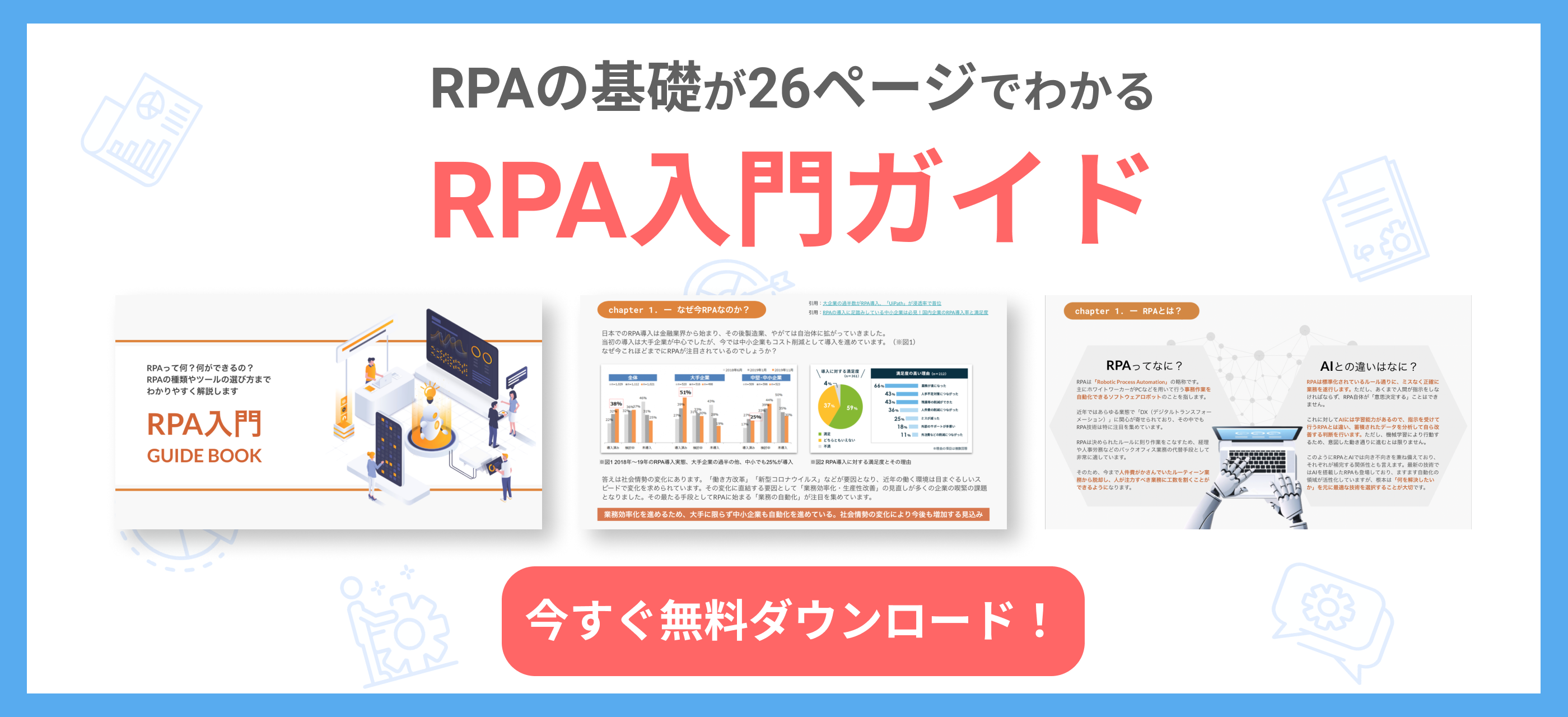 RPA入門ガイドダウンロードページへのバナー