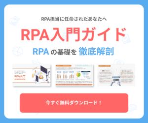 RPAお役立ち資料のダウンロードページ