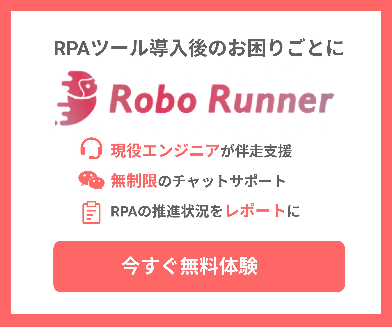 ロボランナー